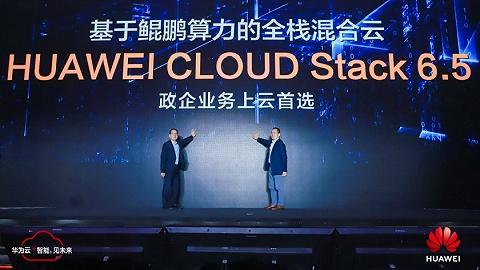 华为发布混淆云处理筹划HCS6.5,本年要重金打造鲲鹏家当生态