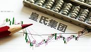 皇氏集团业绩全靠政府补贴,现金流为负,控股股东继续质押股份