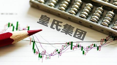 皇氏集团事迹端赖当局补贴,现金流为负,控股股东持续质押股分