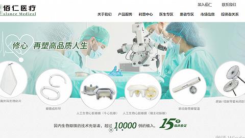 【新股分析】佰仁医疗重启科创板上会:实控人100%控盘,采购销售存经常性关联交易