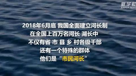 总书记关怀的庶平易近身边事|百万河长,护水长清——河长制开启治河新时代