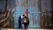 """美国拟允许无限期关押非法移民家庭,官员:羁押中心会变""""舒适"""""""