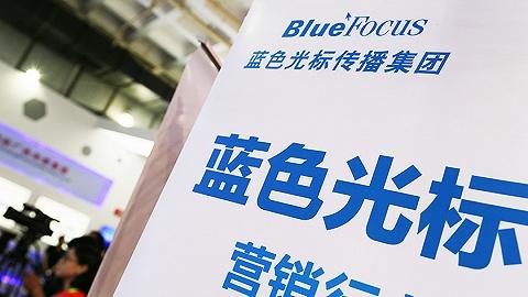 蓝色光标上半年净赚4.68亿,出海业务继续快速增长