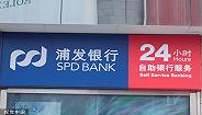 快看|浦发银行上半年盈利321亿, 零售存款突破8000亿大关