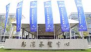 """奉贤推出服务临港新片区方案,""""未来空间""""将成为区域经济新引擎"""