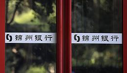 锦州银行过去一年半合计亏损超50亿,不良疯狂暴露升至6.88%