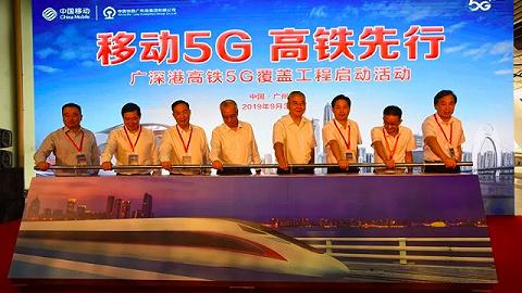 廣深港高鐵內地段將在2020年春節前實現5G覆蓋