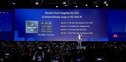 快看   華為發布麒麟990系列芯片,將在Mate30系列首發搭載