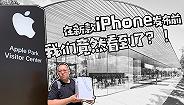 【上手】在新款iPhone发布前,我们竟然看到了?!