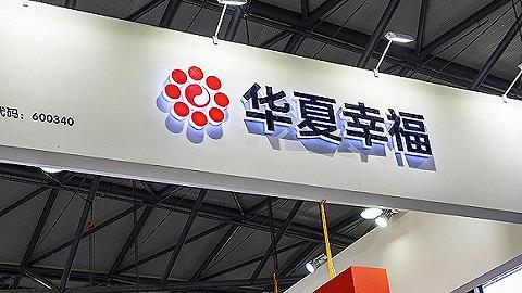 华夏幸福新业务发力,116亿重仓武汉