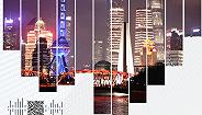 【直播预告】中国底气在这里 | 上海:迈向卓越的全球城市