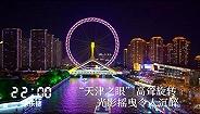 一天24小时,天津在发生什么