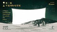 【文娱早报】第三届平遥国际电影展公布首批片单  第44届多伦多国际电影节人民选择奖揭晓