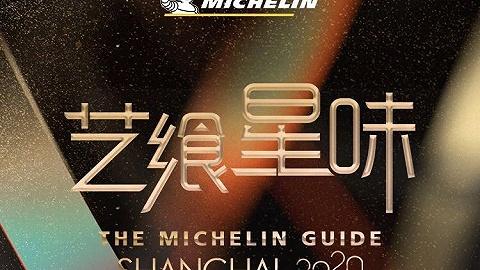 米其林指南新招不断,9月19日上海版发布首推网络直播