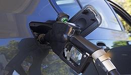国内成品油价迎年内第11涨,加满一箱油多花5元