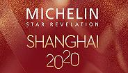 上海米其林指南第四年:一星餐厅新增8家,星级餐厅总数增至40家