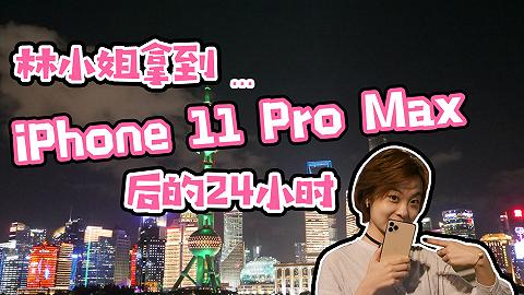 【上手】林小姐拿到iPhone 11 Pro Max后的24小时