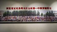 【新中国从这里走来】1600人巨幅全家福,照出塔元庄村的幸福生活