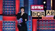 【专访】王建国:什么都不顾做自己,大家最喜欢
