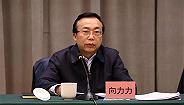 湖南省人大常委会原副主任向力力、原国家质检总局副局长魏传忠被逮捕