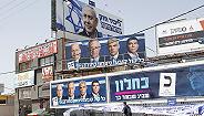 终于能出口恶气:以大选组阁阿拉伯政党站队内塔尼亚胡对手