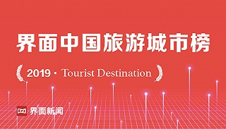 2019年中国旅游业最发达城市排行榜:北京、重庆、上海连续三年领衔前三,成都、西安提升很快
