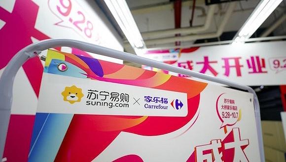 天悦娱乐:苏宁易购完成收购家乐福80%股权的交割