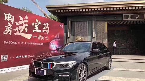 """【2019金九銀十】賣不動,上海昔日地王搞起了""""買房送寶馬"""""""