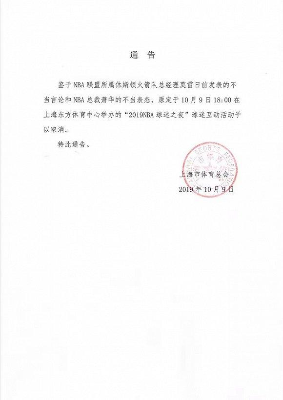 """上海市体育总会:""""2019NBA球迷之夜""""取消"""