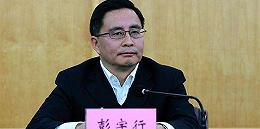 四川省原副省長彭宇行被開除黨籍、撤職:追求低級趣味,大搞權色、錢色交易