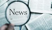 """【界面早报】新一轮中美经贸高级别磋商在华盛顿结束 强台风""""海贝思""""周末登陆日本"""