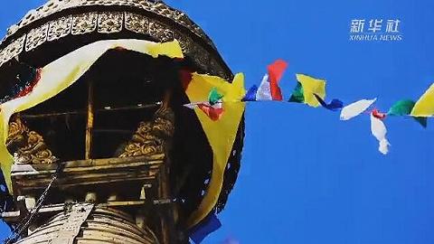 打前站|友誼跨越喜馬拉雅 習主席將首訪尼泊爾