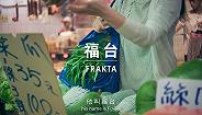 宜家的又一次本土化营销:招牌购物袋和桌子都有了台湾名字