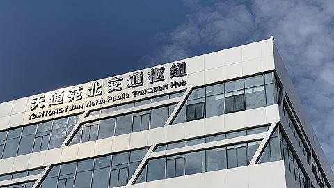 实探:天通苑北综合交通枢纽启用