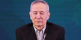 刘鹤:中国有决心有才能确保完成宏观经济既定目标