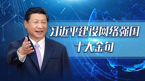 习近平建设网络强国十大金句