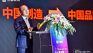 界面新消费论坛丨波司登控股集团副总裁王晨华:波司登品牌逆袭之路