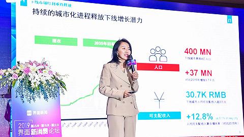 界面新消费论坛丨尼尔森中国区副总裁杨英:新消费,新趋势