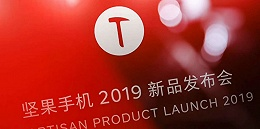 一场没有罗永浩的坚果Pro3发布会:起售价2899元,TNT未被放弃