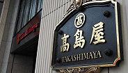 受益于租金下降,上海高岛屋计划2021年前实现盈利