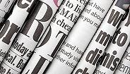 【界面早报】抗阿尔茨海默病原创新药11月7日投产 罗永浩回应被限制消费