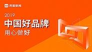 2019【中国好品牌】百人评审团丨 重量级评委持续加盟 最终评审进行中