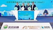 北京市联合高德推出MaaS出行平台,实时公交、地铁拥挤度上线