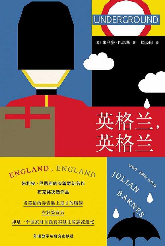 """与朱利安·巴恩斯聊文学与欧洲:""""当作家的好处是能清楚记录下所有不幸""""图2"""