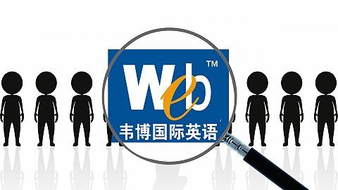 VIPKID宣布接收韦博英语在线业务学员,首批接收120人