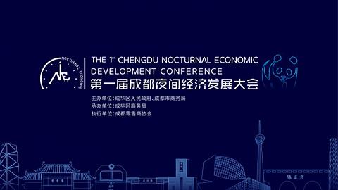 第一届成都夜间经济发展大会将于11月15日启幕