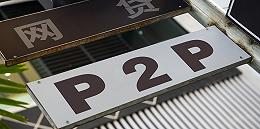 地方新闻精选|重庆宣布取缔辖内所有P2P网贷业务 江西持续三个多月遭遇严重旱情