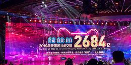 2684亿!2019年天猫双11落幕
