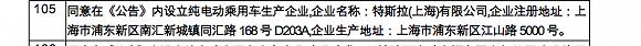 """国产特斯拉获工信部""""准生证"""",将启动规模化量产图2"""