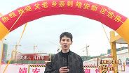 云南昭通:靖安新区易地扶贫搬迁助力脱贫攻坚,增加民众幸福感